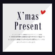 xmas_campaign_sq