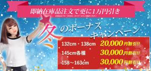 winter_campaign_2016_l_2